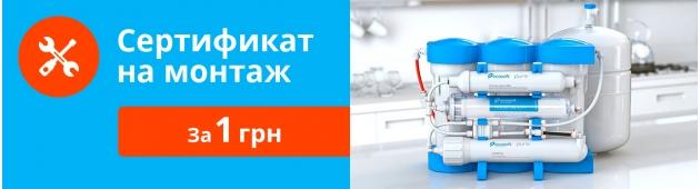 Стандартный монтаж в подарок при покупке акционного фильтра для воды